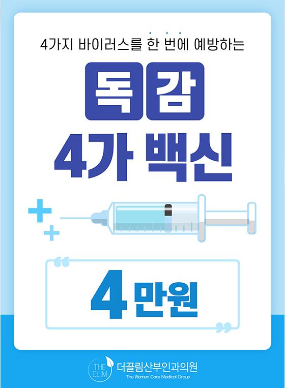 독감4가백신