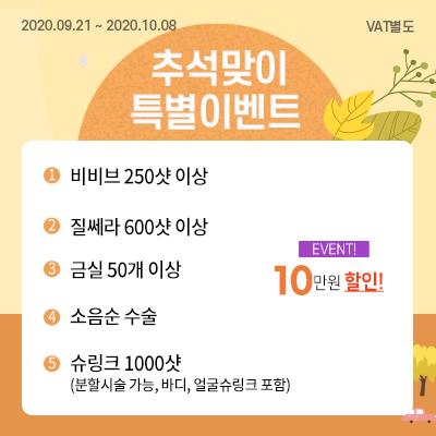 이벤트10월8일까지