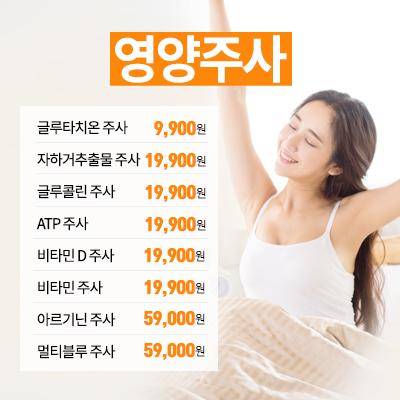 기본패키지(계속유지) / 영양주사